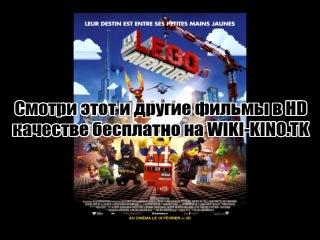 Лего Фильм Lego 2014 / Кино / Смотри бесплатно в хорошем HD Качестве