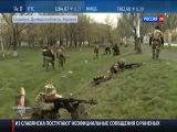 Телеканал Россия 24! Новости Украина!!! Ситуация _ Славянск Донецкая Область!!!  13 04 2014