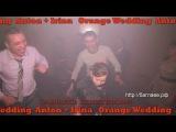 Оранжевая свадьба Антона и Ирины- ЗАРЯДИТЕСЬ ПОЗИТИВОМ!!!!!