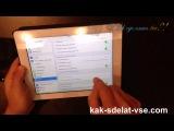 Как очистить историю и куки в Safari на iPad или iPhone?